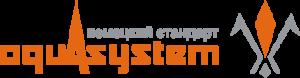аквасистем aquasystem