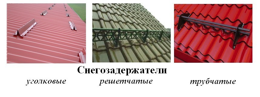 Снегозадержатели своими руками форум - Danetti.Ru