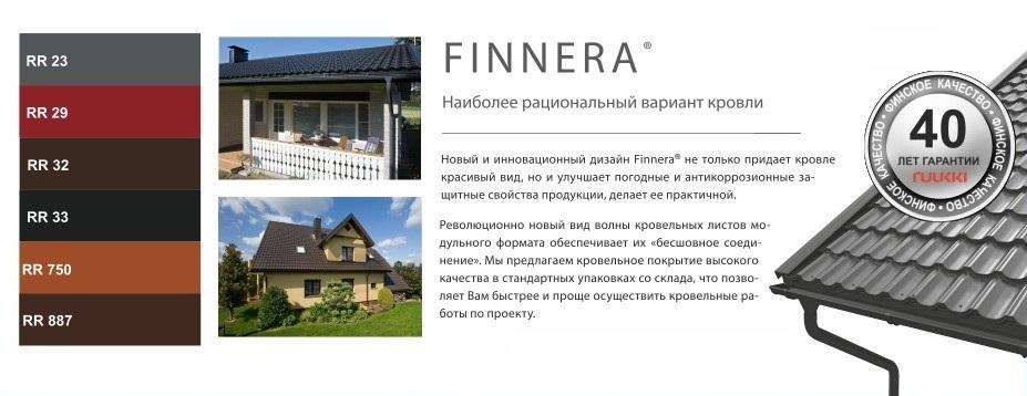 Ruukki-finnera-ral_1