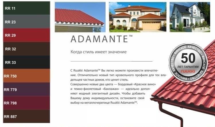 ruukki-adamante-ral_1