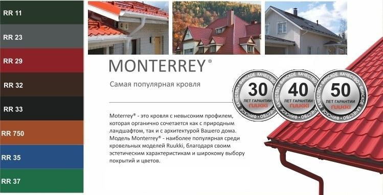 ruukki-monterrey-ral